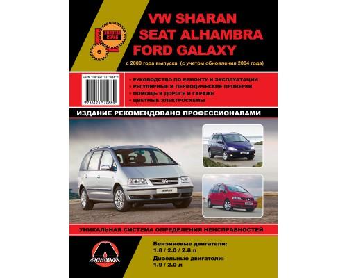 Книга: Volkswagen Sharan / Seat Alhambra / Ford Galaxy с 2000 г. (+ рестайлинг 2004 г.). Руководство по ремонту и эксплуатации