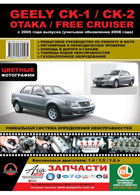 Книга: Geely CK-1 / CK-2 / Otaka / Free Cruiser - Руководство / инструкция по ремонту и эксплуатации бензин с 2005 и 2008 года выпуска в цветных фотографиях - Монолит