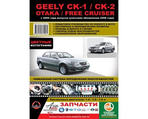 Geely CK-1 / CK-2 / Otaka / Free Cruiser c 2005 г. (+обновления 2008 г.). Руководство по ремонту и эксплуатации в цветных фотографиях