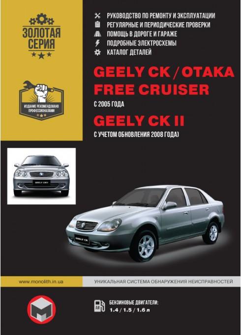 Книга: Geely CK-1 / CK-2 / Otaka / Free Cruiser - Руководство / инструкция по ремонту и эксплуатации бензин с 2005 и 2008 года выпуска - Монолит