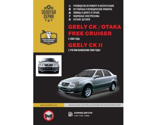 Geely CK-1 / CK-2 / Otaka / Free Cruiser c 2005 г. (+обновления 2008 г.). Руководство по ремонту и эксплуатации
