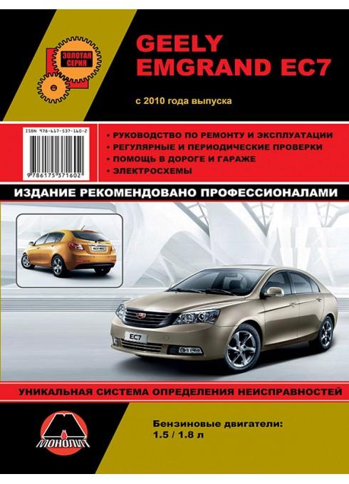 Книга: Geely Emgrand EC7 - Руководство / инструкция по ремонту и эксплуатации бензин с 2010 года выпуска - Монолит