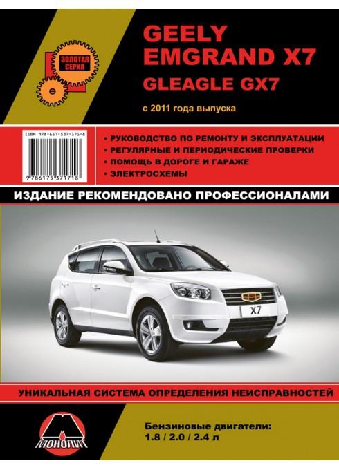 Книга: Geely Emgrand X7 / Gleagle GX7 - Руководство / инструкция по ремонту и эксплуатации бензин с 2011 года выпуска - Монолит