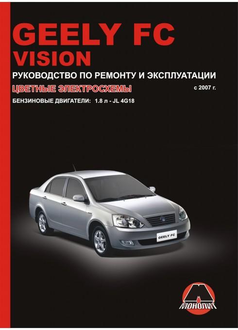 Книга: Geely FC / Vision - Руководство / инструкция по ремонту и эксплуатации бензин с 2007 года выпуска - Монолит