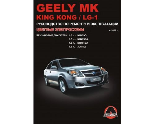 Книга: Geely MK / King Kong / LG-1 с 2006 г. Руководство по ремонту и эксплуатации