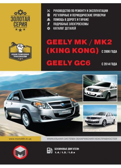 Книга: Geely MK / MK-2 - Руководство / инструкция по ремонту и эксплуатации бензин с 2006 года выпуска - Монолит