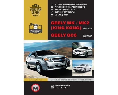 Книга: Geely MK/MK-2 с 2006 г. Руководство по ремонту и эксплуатации
