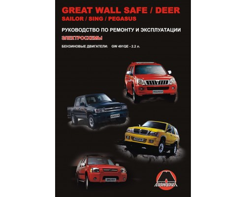 Книга: Great Wall Safe / Great Wall Deer / Great Wall Sailor / Great Wall Sing / Great Wall Pegasus с 2001 г. (+обновления 2005 г.). Руководство по ремонту и эксплуатации
