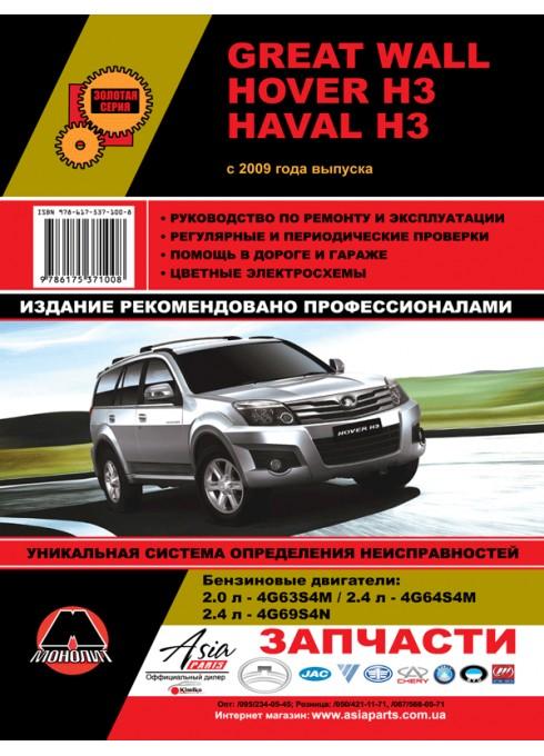 Книга: Great Wall Hover H3 / Haval H3 - Руководство / инструкция по ремонту и эксплуатации бензин с 2009 года выпуска - Монолит