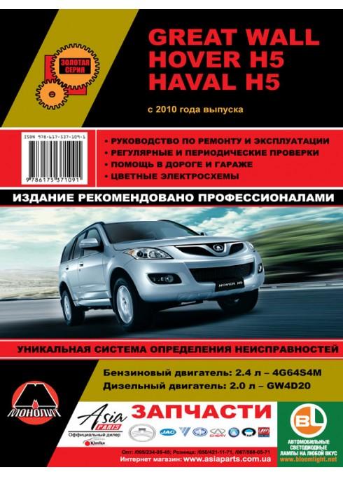 Книга: Great Wall Hover H5 / Haval H5 - Руководство / инструкция по ремонту и эксплуатации бензин / дизель с 2010 года выпуска - Монолит