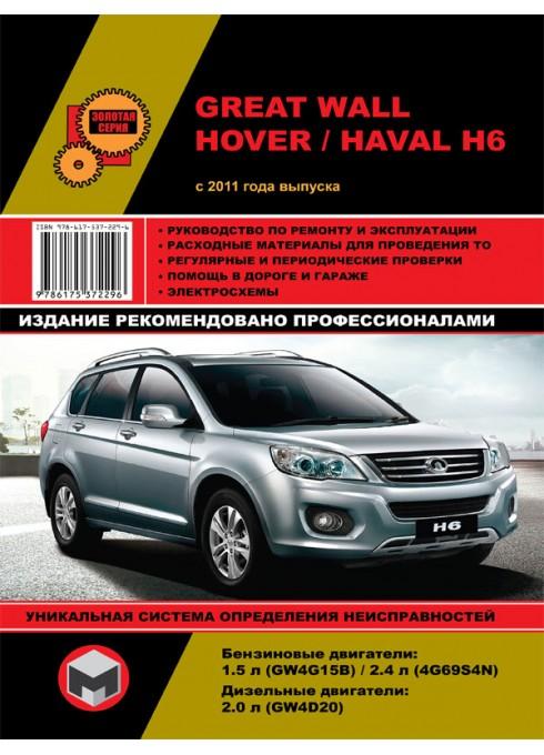 Книга: Great Wall Hover H6 / Haval H6 - Руководство / инструкция по ремонту и эксплуатации бензин / дизель с 2011 года выпуска - Монолит