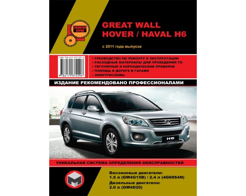 Great Wall Hover H6 / Haval H6 с 2011 г. Руководство по ремонту и эксплуатации