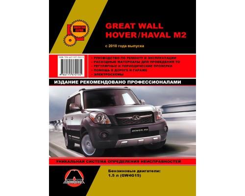 Книга: Great Wall Hover M2 / Haval M2 с 2010 г (с учетом обновлений 2012 и 2014 гг). Руководство по ремонту и эксплуатации