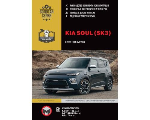 Книга: Kia Soul (Киа Соул). Руководство по ремонту, инструкция по эксплуатации. Модели с 2019 года выпуска, оборудованные бензиновыми двигателями