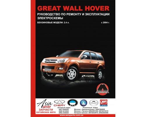 Книга: Great Wall Hover с 2004 г. Руководство по ремонту и эксплуатации