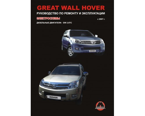 Книга: Great Wall Hover с 2007 г. Руководство по ремонту и эксплуатации