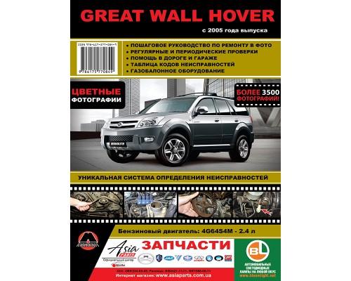 Книга: Great Wall Hover c 2005 г. Руководство по ремонту и эксплуатации