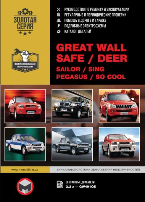 Книга: Great Wall Safe / Deer / Sailor / Sing / Pegasus - Руководство / инструкция по ремонту и эксплуатации бензин с 2001 и 2005 года выпуска - Монолит