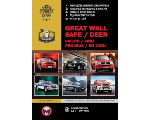Книга: Great Wall Safe / Deer / Sailor / Sing / Pegasus с 2001 г. (+обновления 2005 г.). Руководство по ремонту и эксплуатации