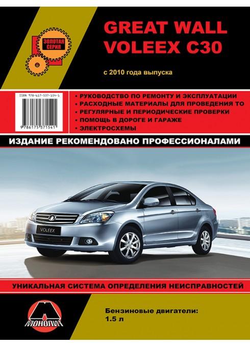 Книга: Great Wall Voleex C30 - Руководство / инструкция по ремонту и эксплуатации бензин с 2010 года выпуска - Монолит