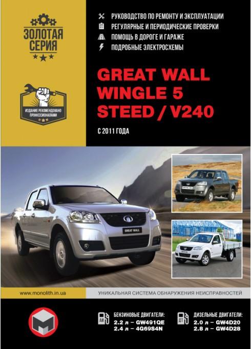 Книга: Great Wall Wingle 5 / Great Wall Steed / Great Wall V240 - Руководство / инструкция по ремонту и эксплуатации бензин / дизель с 2011 года выпуска - Монолит