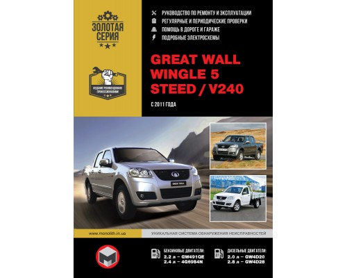 Книга: Great Wall Wingle 5 / Great Wall Steed / Great Wall V240 c 2011 г. Руководство по ремонту и эксплуатации