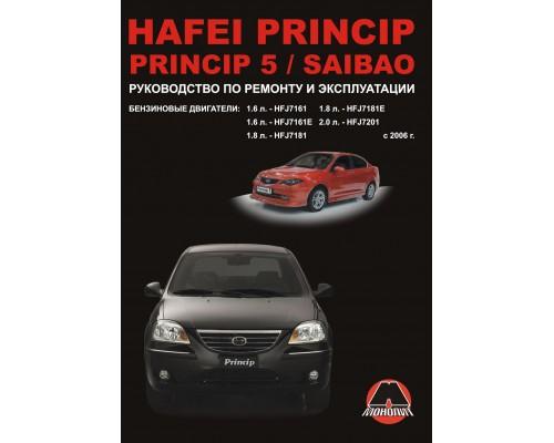 Книга: Hafei Princip / Princip 5 / Saibao с 2006 г. Руководство по ремонту и эксплуатации