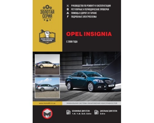 Книга: Opel Insignia с 2008 г. Руководство по ремонту и эксплуатации