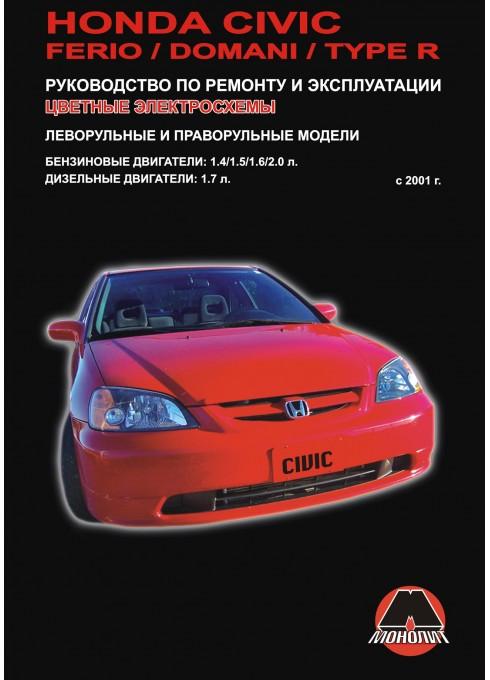 Книга: Руководство / инструкция: Honda Civic - Руководство / инструкция по ремонту и эксплуатации бензин / дизель с 2008 года выпуска - Монолит