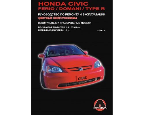 Книга: Honda Civic / Civic Ferio / Civic Domani / Civic Type R 2001-2005 гг. Руководство по ремонту и эксплуатации
