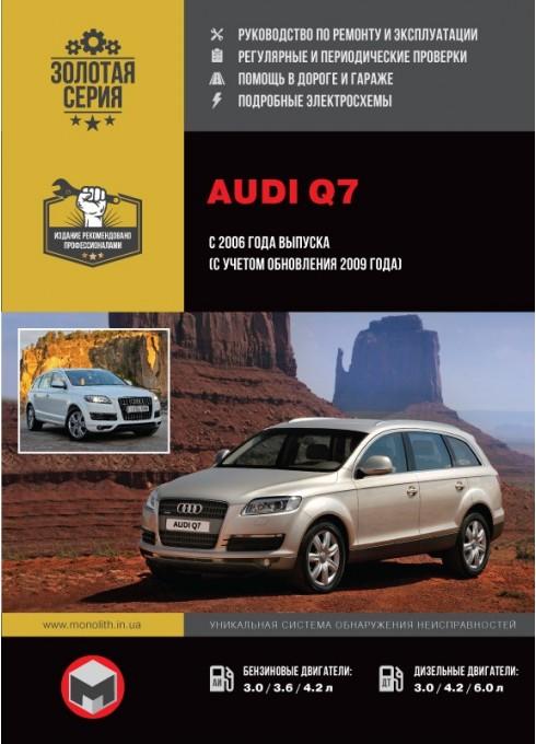 Книга: Audi Q7 (Ауди Кью7) Руководство по ремонту, инструкция по эксплуатации. Модели с 2006 года выпуска (с учетом обновления 2009 г.), оборудованные бензиновыми и дизельными двигателями