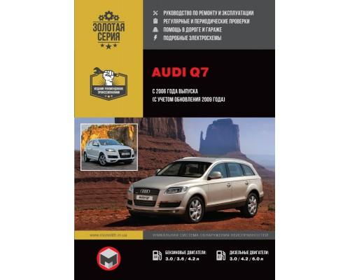 Книга: Audi Q7 (Ауди Кью7). Руководство по ремонту, инструкция по эксплуатации. Модели с 2006 года выпуска (с учетом обновления 2009 г.) , оборудованные бензиновыми и дизельными двигателями