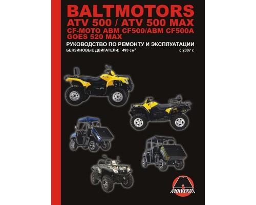 Baltmotors ATV500/CF-Moto ABM CF500/GOES 520 MAX (Балтмоторс АТВ500/ЦФ-Мото АБМ ЦФ500/ГОЕС 520 МАКС). Руководство по ремонту, инструкция по эксплуатации. Модели с 2007 г. выпуска, оборудованные бензиновыми двигателями