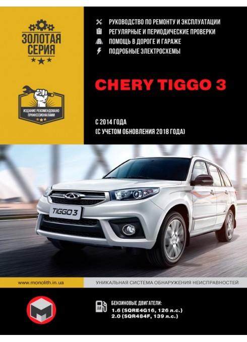 Chery Tiggo 3 (Чери Тигго 3) Руководство по ремонту, инструкция по эксплуатации. Модели с 2014 года выпуска (с учетом обновления 2018 года), оборудованные бензиновыми двигателями