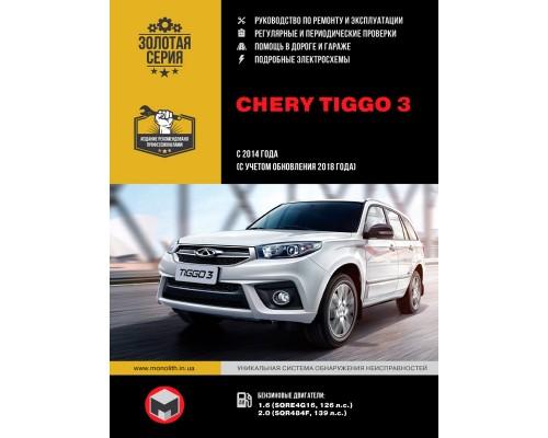Chery Tiggo 3 (Чери Тигго 3). Руководство по ремонту, инструкция по эксплуатации. Модели с 2014 года выпуска (с учетом обновления 2018 года), оборудованные бензиновыми двигателями