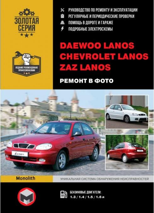 Книга: Daewoo Lanos / Chevrolet Lanos / ZAZ Lanos (Дэу Ланос / Шевроле Ланос / ЗАЗ Ланос). Руководство по ремонту в фотографиях, инструкция по эксплуатации. Модели с 2007 года выпуска, оборудованные бензиновыми двигателями