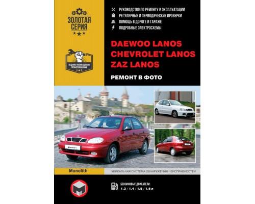 Книга: Daewoo Lanos / Chevrolet Lanos / ZAZ Lanos (Дэу Ланос / Шевроле Ланос / ЗАЗ Ланос). Руководство по ремонту в фотографиях, инструкция по эксплуатации. Модели с 2007 года выпуска, оборудованные бензиновыми двигателями.