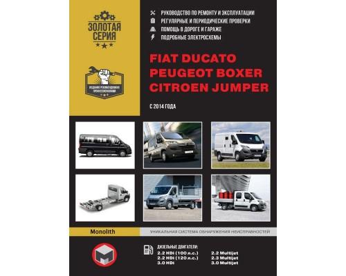 Книга: Fiat Ducato / Citroen Jumper / Peugeot Boxer (Фиат Дукато / Ситроен Джампер / Пежо Боксер). Руководство по ремонту, инструкция по эксплуатации. Модели с 2014 года выпуска, оборудованные дизельными двигателями