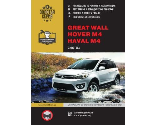 Книга: Great Wall Hover M4 / Haval M4 (Грейт Волл Ховер М4 / Хавал М4). Руководство по ремонту, инструкция по эксплуатации. Модели с 2013 года выпуска, оборудованные бензиновыми двигателями