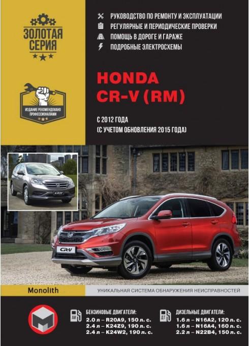 Книга: Honda CR-V / Хонда СРВ / . Руководство по ремонту, инструкция по эксплуатации. Модели с 2012 года выпуска / с учетом обновления 2015 года / , оборудованные бензиновыми и дизельными двигателями
