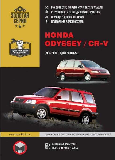 Книга: Honda CR-V / Odyssey (Хонда ЦР-В / Одиссей). Руководство по ремонту, инструкция по эксплуатации. Модели с 1995 по 2000 год выпуска, оборудованные бензиновыми двигателями