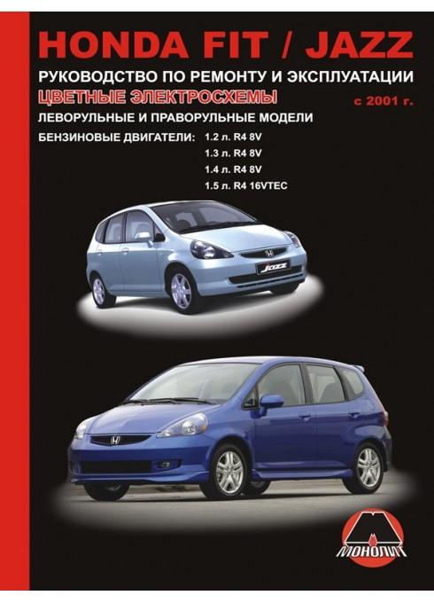 Книга: Honda Fit / Jazz (Хонда Фит / Джаз). Руководство по ремонту, инструкция по эксплуатации. Модели с 2001 года выпуска, оборудованные бензиновыми двигателями