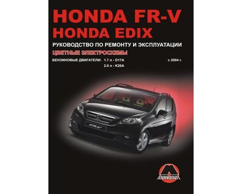 Книга: Honda FR-V / Edix (Хонда ФР-В / Эдикс). Руководство по ремонту, инструкция по эксплуатации. Модели с 2004 года выпуска, оборудованные бензиновыми двигателями