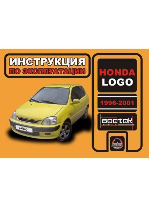 Книга: Honda Logo (Хонда Лого). Инструкция по эксплуатации, техническое обслуживание. Модели с 1996 по 2001 год выпуска, оборудованные бензиновыми двигателями