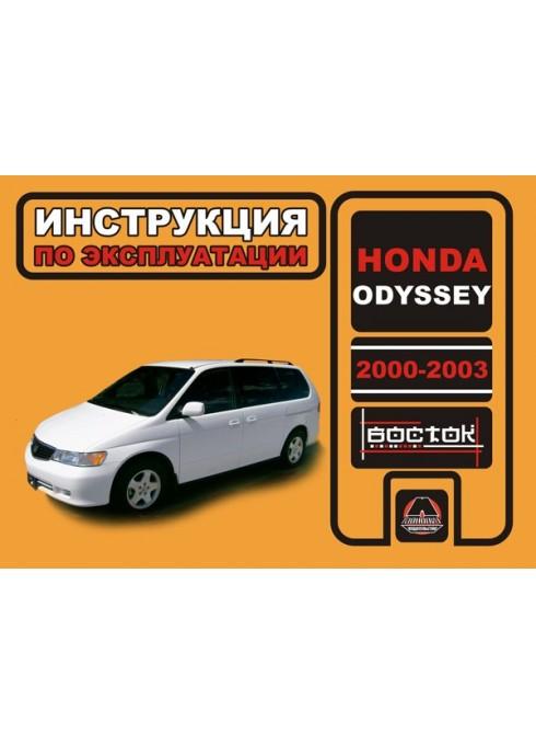 Книга: Honda Odyssey (Хонда Одиссей). Инструкция по эксплуатации, техническое обслуживание. Модели с 2000 по 2003 год выпуска, оборудованные бензиновыми двигателями