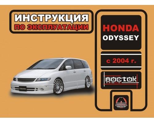 Книга: Honda Odyssey (Хонда Одиссей). Инструкция по эксплуатации, техническое обслуживание. Модели с 2004 года выпуска, оборудованные бензиновыми двигателями