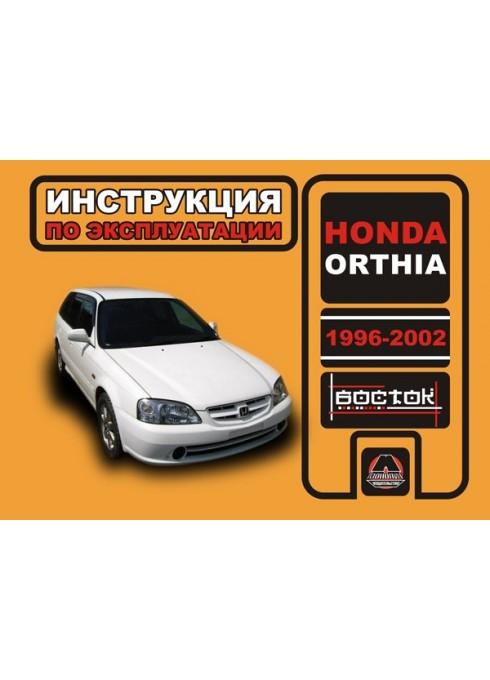 Книга: Honda Orthia (Хонда Ортия). Инструкция по эксплуатации, техническое обслуживание. Модели с 1996 по 2002 года выпуска, оборудованные бензиновыми двигателями