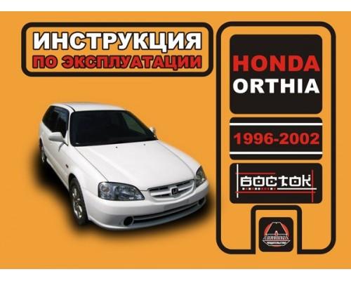 Honda Orthia (Хонда Ортия). Инструкция по эксплуатации, техническое обслуживание. Модели с 1996 по 2002 года выпуска, оборудованные бензиновыми двигателями
