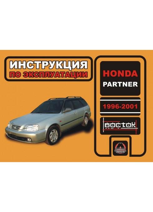 Книга: Honda Partner (Хонда Партнер). Инструкция по эксплуатации, техническое обслуживание. Модели с 1996 по 2001 года выпуска, оборудованные бензиновыми двигателями