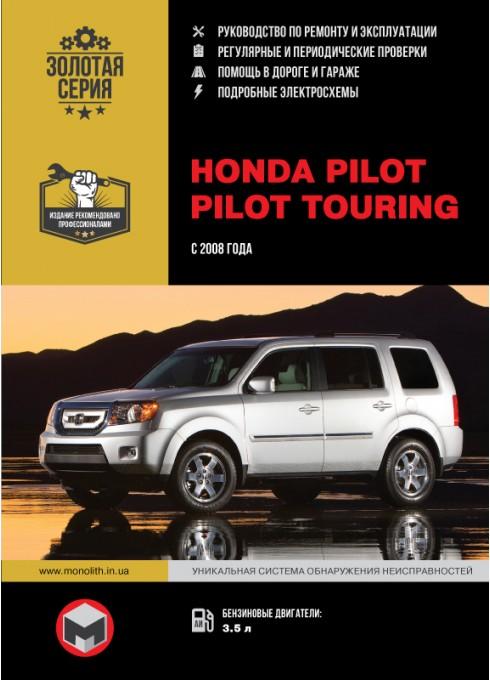 Книга: Honda Pilot (Хонда Пилот). Руководство по ремонту, инструкция по эксплуатации. Модели с 2008 года выпуска, оборудованные бензиновыми двигателями